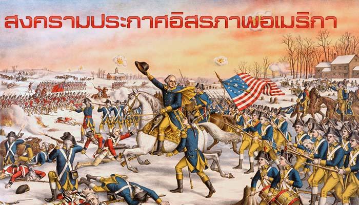 สงครามประกาศอิสรภาพอเมริกา
