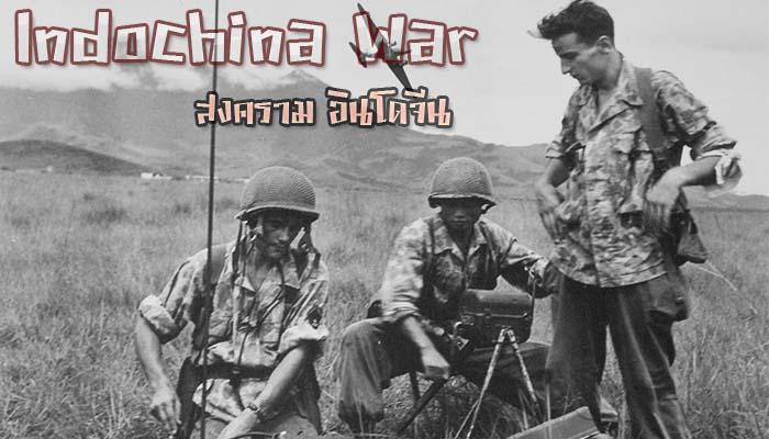 สงคราม